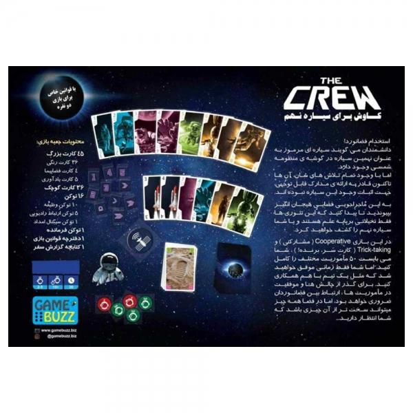 بازی ایرانی خدمه THE CREW