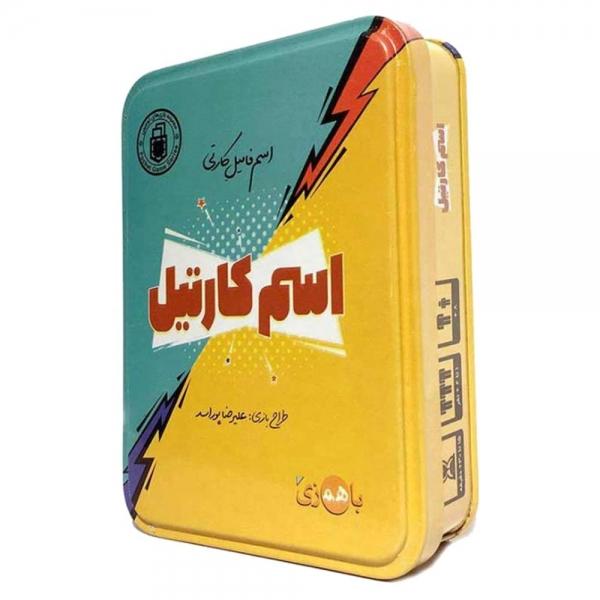 بازی ایرانی اسم کارتیل