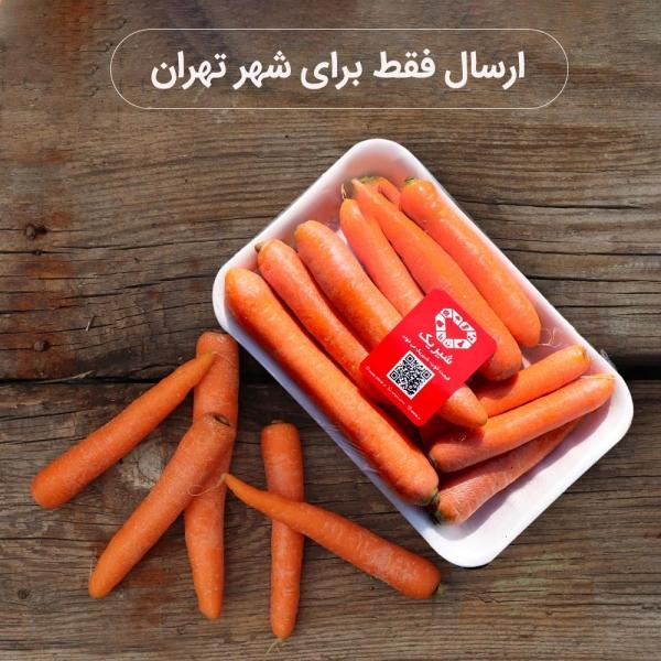 هویج درجه یک وزن 1 کیلوگرم