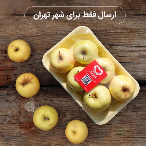 سیب زرد درجه یک وزن 1 کیلوگرم