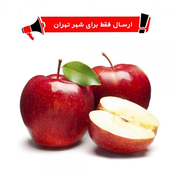 سیب قرمز درجه یک وزن 1 کیلوگرم