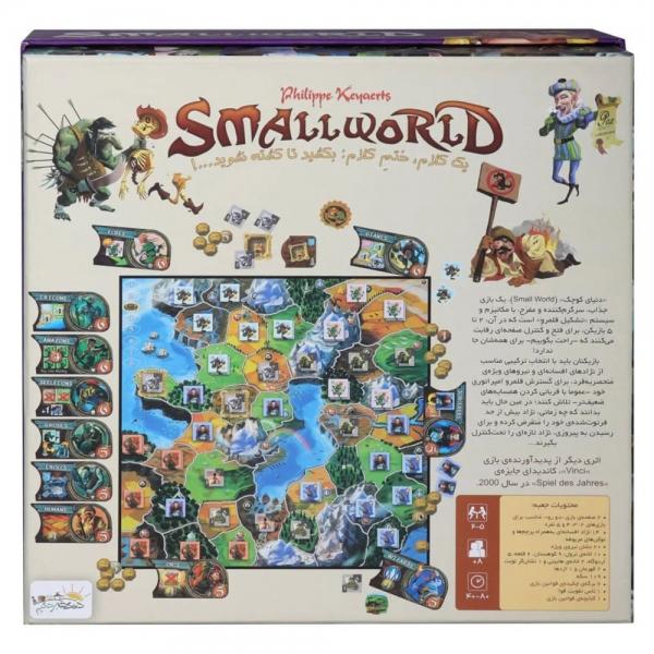 بازی فکری دهکده بردگیمی مدل اسمال ورد (SmallWorld)