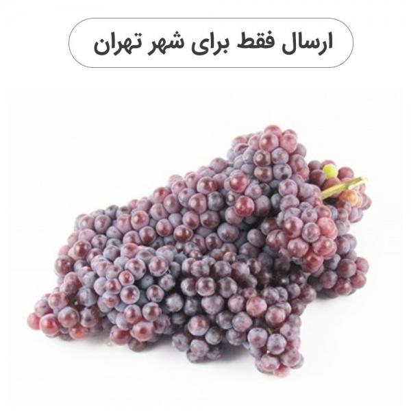 انگور یاقوتی دستچین وزن 1 کیلوگرم