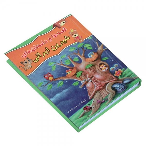 کتاب قصه ها و داستان های شیرین ایرانی