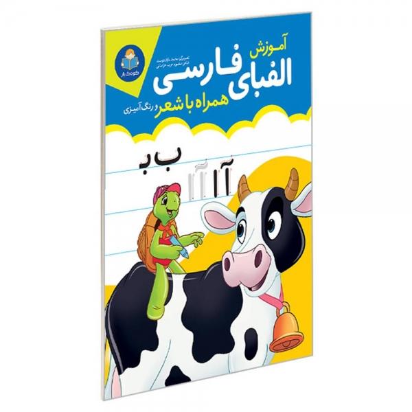 کتاب آموزش الفبای فارسی همراه با شعر و رنگ آمیزی