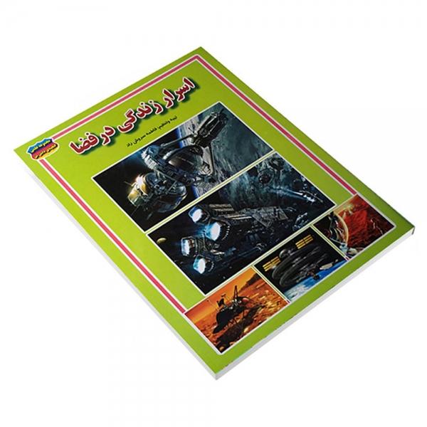 کتاب اسرار زندگی در فضا
