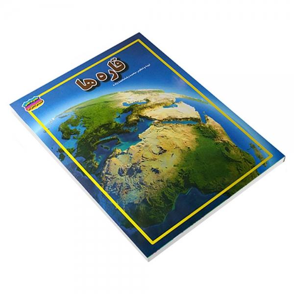 کتاب قاره ها