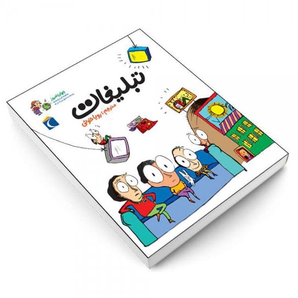 کتاب جهان امروز تبليغات