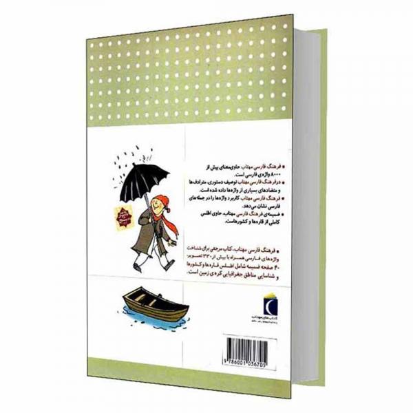 فرهنگ فارسی مهتاب