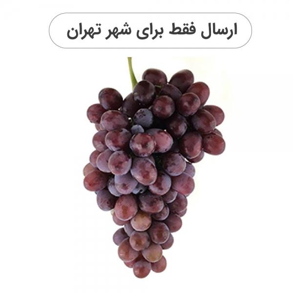 انگور کندری 1 کیلو